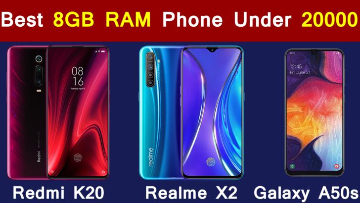 Best Phones Under Rs 20000